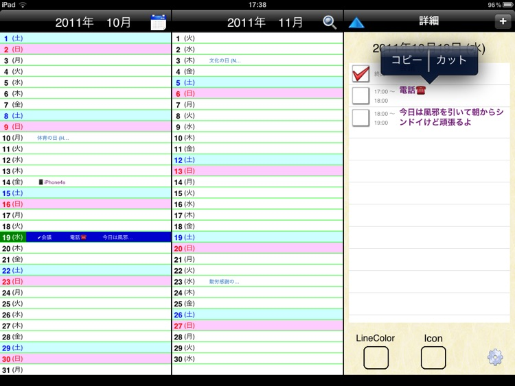 3 Months Calendar (sync with Google Calendar™) screenshot-2