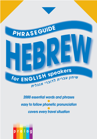 Hebrew – A phrase guide for English speakers | App Price Drops