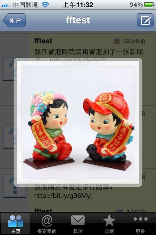 饭否 screenshot-1