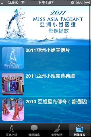 2011 亞洲小姐競選 Miss Asia Pageant