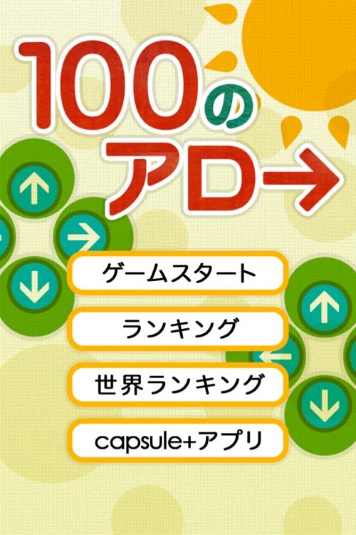100arrow