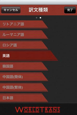 翻訳奉行のおすすめ画像3