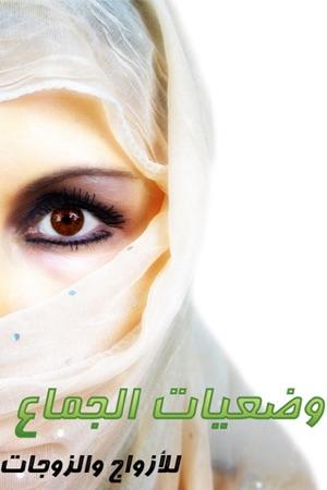 c8c64d471 وضعيات الجماع on the App Store
