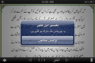 Quran Urdu Tafseer Lite screenshot four