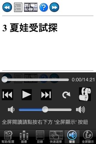 兒童聖經故事 (有聲書) (繁體) screenshot-4