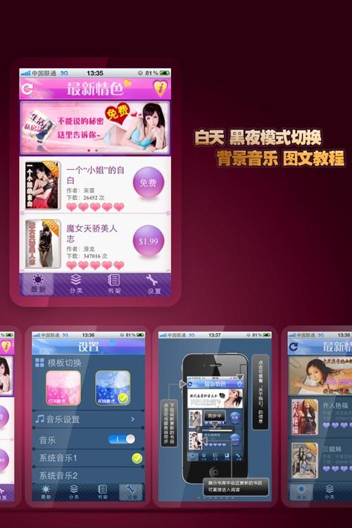 2011超级情色麻辣书库 screenshot-4