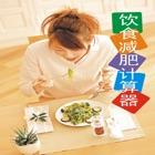 饮食减肥计算器 icon