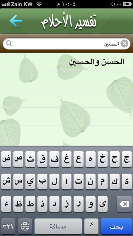 تفسير الأحلام للإمام جعفر الصادق ع screenshot-4