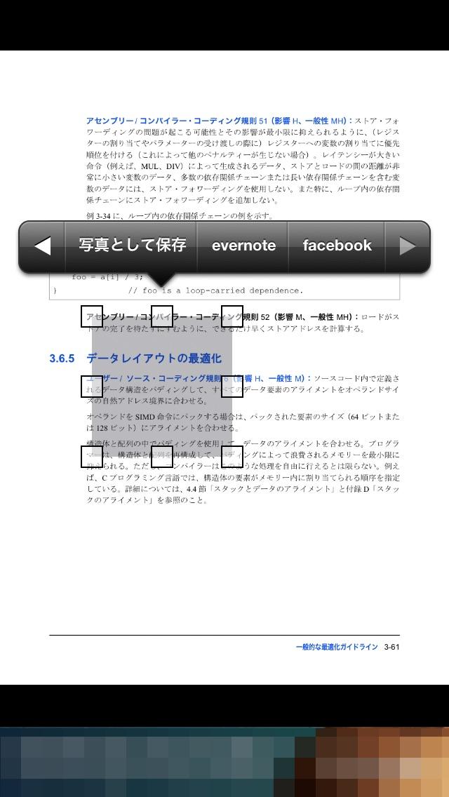 クリップリーダーポケット - 無料 evernote/facebook連携 PDF/ZIP/RAR 対応 電子書籍 リーダーのスクリーンショット3
