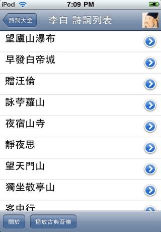唐宋詩詞大全【九萬首】 screenshot-4