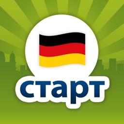 Немецкий старт – 500 слов и 500 предложений