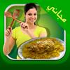 المطبخ العربي للايباد