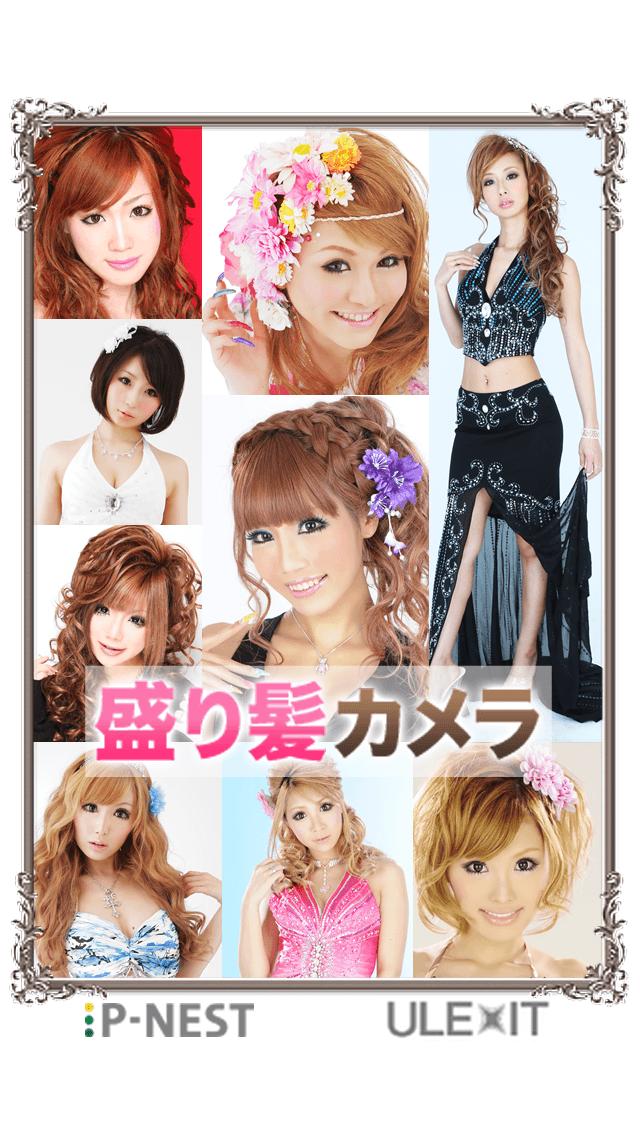JAPANESE GAL HAIRSTYLING CAMERA screenshot