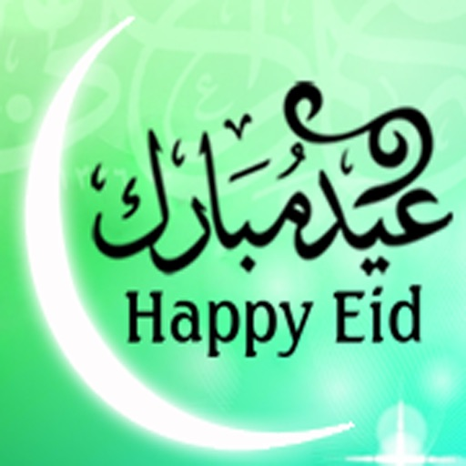 Eid mubarak greetings card. Happy eid cards! Send islamic muslim eid ul-Adha eid ul-Fitr eid al-Fitr eid wishes greetings ecard!
