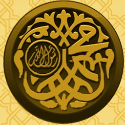 AL BURDA ( Islam Quran Hadith )