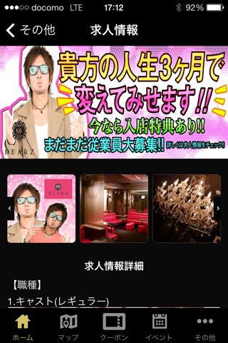 歌舞伎町メンキャバ DEARZ(ディアーズ) screenshot 4