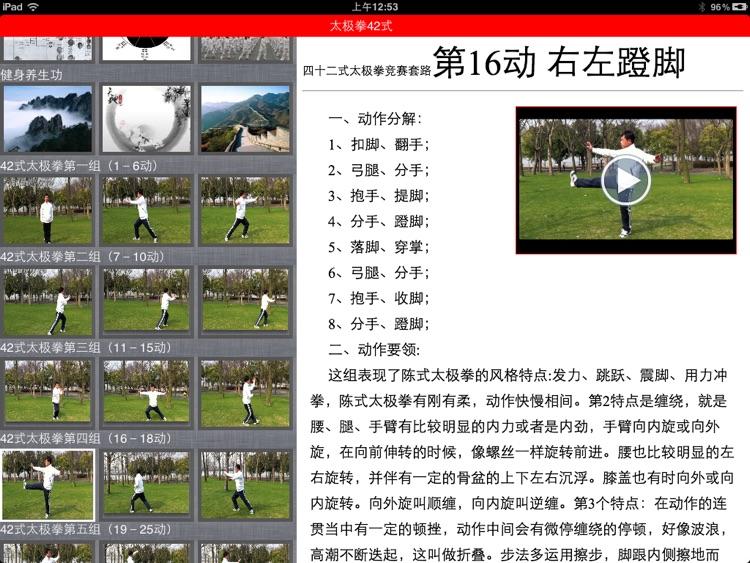 太极拳42式 screenshot-3