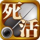 围棋死活-官子谱(一) icon