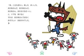 無料版「おおかみと7ひきのこやぎ」中川ひろたかの名作おはなし絵本6スクリーンショット3
