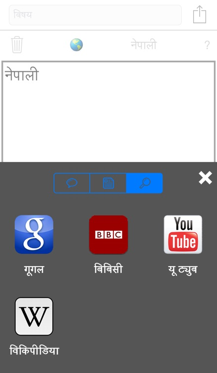 Nepali Keyboard for iOS