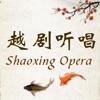越剧听唱-名家名段100首,Shaoxing Opera(Yue Opera) Collection