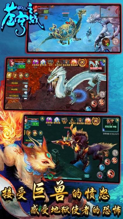 苍穹之战 screenshot-2