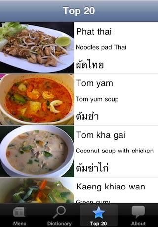 Thai Talking Food Menu screenshot-4