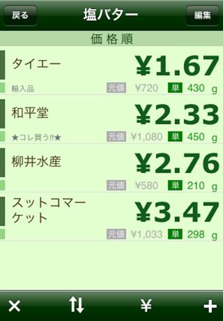 価格メモ ScreenShot2