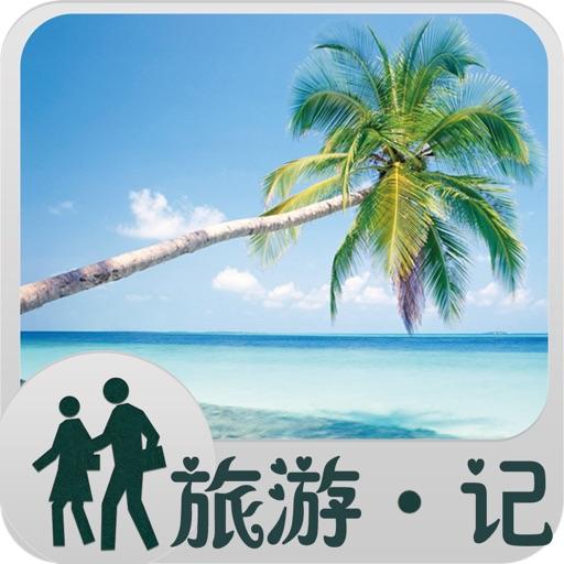 【出游指南】《旅游·记》旅游指南大全-豆豆游