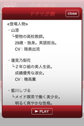官能朗読のスクリーンショット4