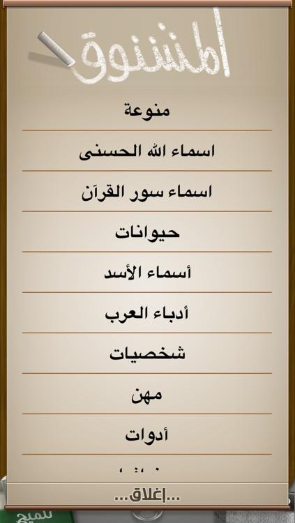 Hangman Arabic - الرجل المشنوق screenshot-3
