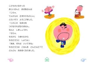 無料版「ももたろう」中川ひろたかの名作おはなし絵本2のおすすめ画像3