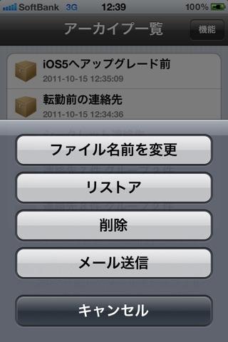 連絡先バックアップ リストア - ABBa... screenshot1