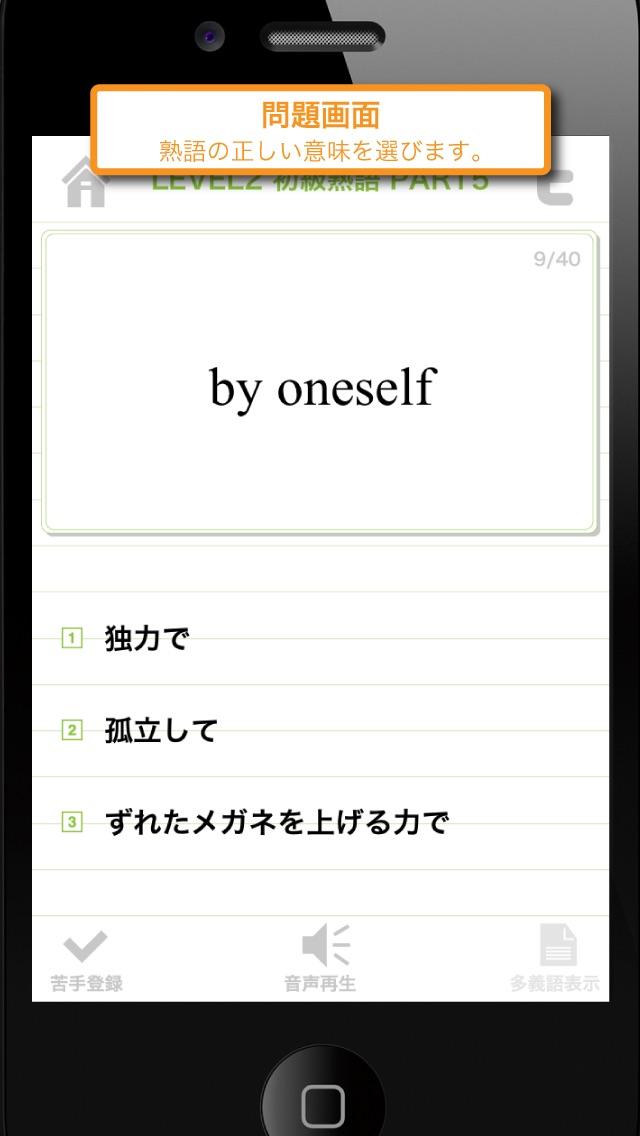 まじめな英熟語1000(しぇん) screenshot1