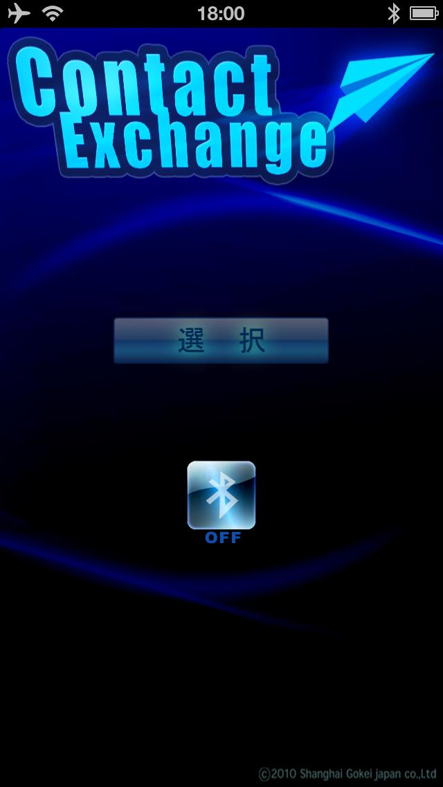 連絡帳交換(ブルートゥース)のスクリーンショット1