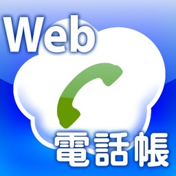 Web電話帳 for iPhone