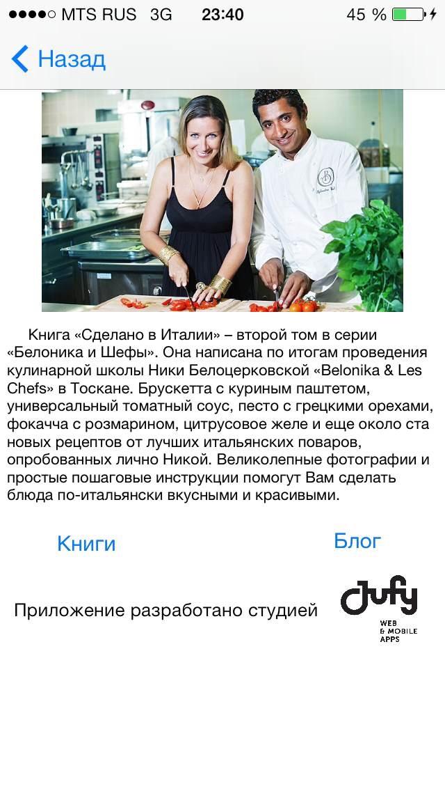 Screenshot for Сделано в Италии in Azerbaijan App Store