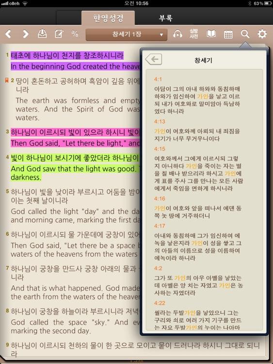 아가페성경HD (개역개정+쉬운성경+한영성경) screenshot-3