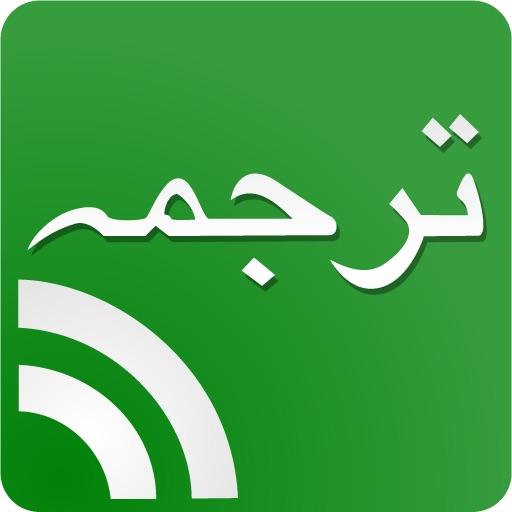 Urdu Translator icon
