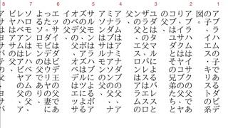 対訳聖書 screenshot1