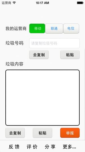 Spam SMS Reporter for China Mobile & China Unicom & China Telecom on
