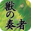上橋菜穂子 獣の奏者