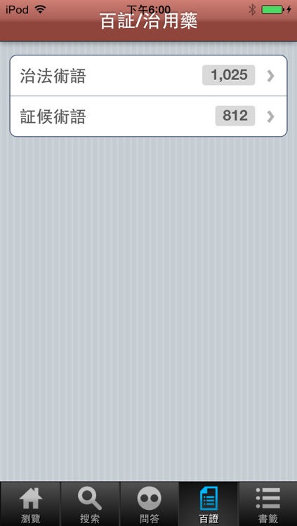 中藥方劑寶典免費版 screenshot-3