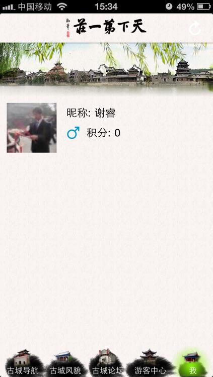 台儿庄 screenshot-4