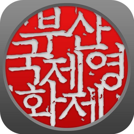 제16회 부산국제영화제