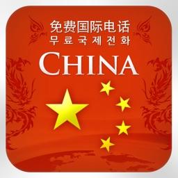 China Call 완전 무료 국제전화