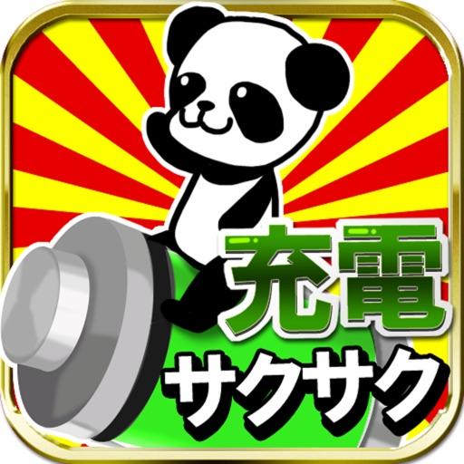 サクサク充電! for iPhone