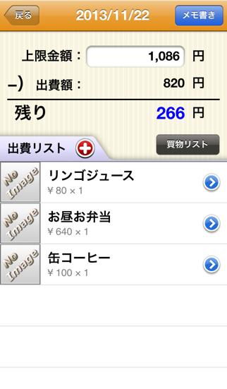 今日のお小遣い帳 screenshot1