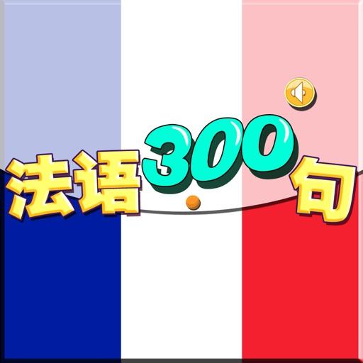 法语300句全集