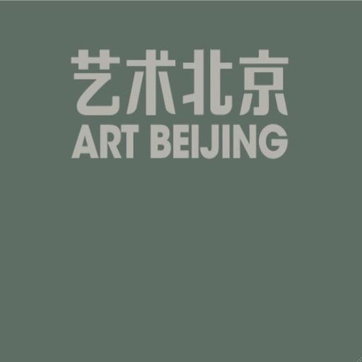 艺术北京-2012 图录